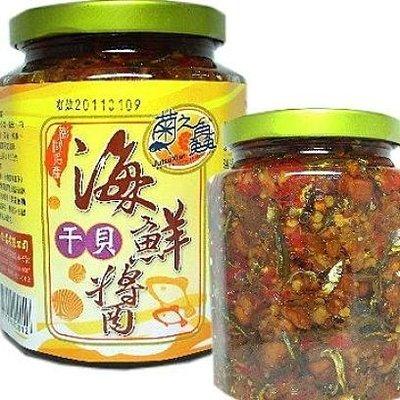 澎湖優鮮配♥ 澎湖名產 菊之鱻海鮮干貝醬