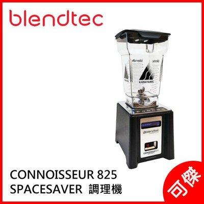 美國 Blendtec 3.8匹數位全能調理機 CONNOISSEUR 825 SPACESAVER 調理機 公司貨