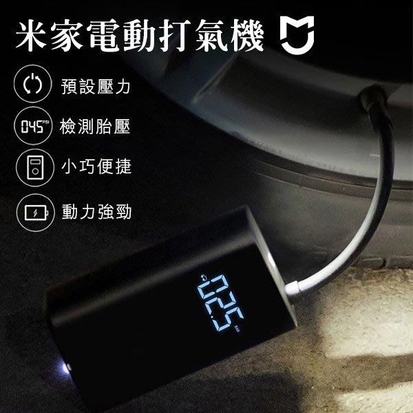 【刀鋒】米家電動打氣機 免運費現貨 米家充氣寶 小米 打氣機 輪胎 足球 籃球 胎壓 手電筒