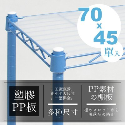 *架式館*【適用】70X45透白塑膠PP板-波浪架層網專用