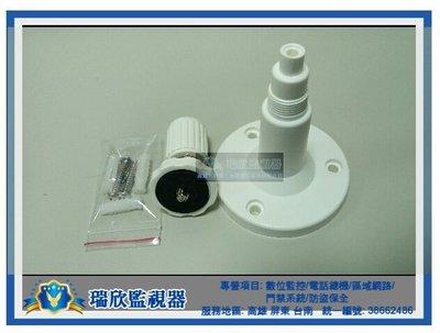 F-105 監控 攝影機支架 監視器專用支架 CCTV支架 塑膠支架 鏡頭支架 旋轉金屬 東訊 聯盟 電話錄音 對講機