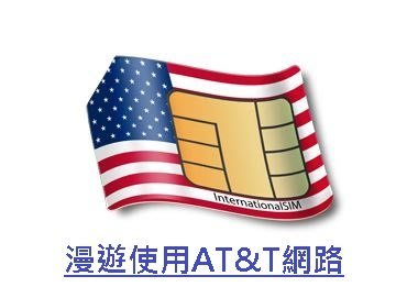 美國10天 可以熱點上網卡網路卡可熱點分享