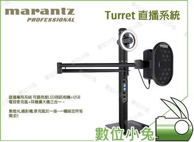數位小兔【 MARANTZ PRO Turret 直播系統 】電腦直播 專用 三合一 LED燈 鏡頭 視訊 相機 公司貨