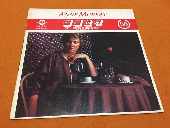 【杜比唱片】黑膠唱片~ ANNE MURRAY   //   EASY LOVE       *** LP ***