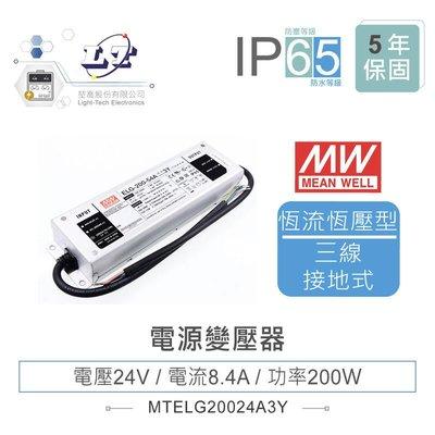 『堃邑』含稅價 MW明緯 24V/8.4A ELG-200-24A-3Y LED 照明專用 恆流+恆壓型 電源供應器 IP65