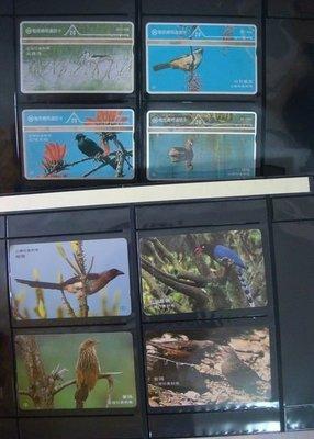 台灣珍貴野鳥電話卡-1.限量10000套.編號0776