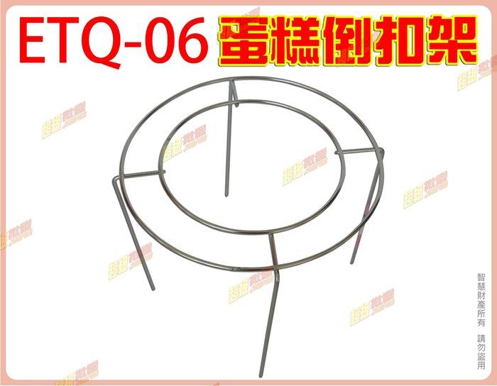 ◎超級批發◎三箭牌 ETQ-06 6吋 蛋糕倒扣架 蛋糕叉 冷卻架 倒插架 防止蛋糕回縮 #304不鏽鋼(批發價9折)