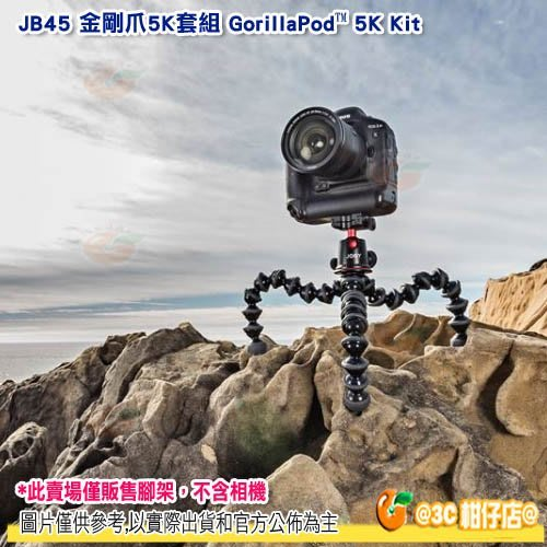JOBY GorillaPod 5K Kit 金剛爪5K套組 JB45 公司貨 腳架 章魚腳 魔術腳架 載重5KG
