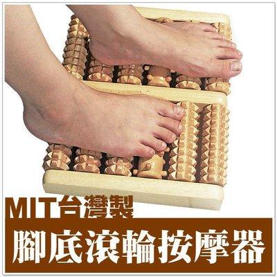 【摩邦比】台灣製平面12滾輪腳底按摩器 穴道指壓穴道按摩健康滾輪按摩腳底按摩刺激M-22