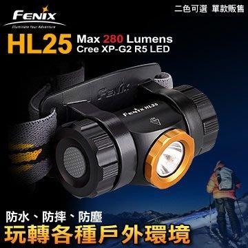 丹大戶外【Fenix】HL25 XP-G2 FENIX HL25 三防頭燈(光杯) LED燈 附原廠AAA*3電池