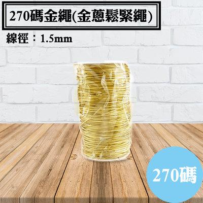 【金色鬆緊繩,270碼/捲】禮盒紙盒包裝.金帶.金線.金棉線.棉線.束帶.金蔥繩.金繩