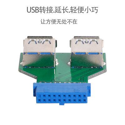 U3-279  USB一分二擴充頭USB3.0分接頭 20pin (19針)雙USB3.0擴充頭 USB3.0 PCBA