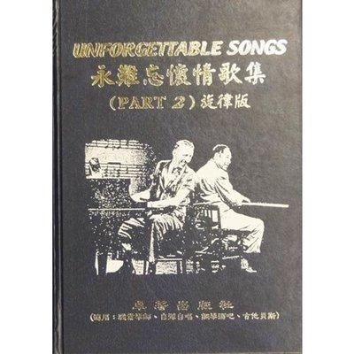【阿道夫ADF】卓著出版 永難忘懷情歌集第二冊 藍皮 (旋律版)