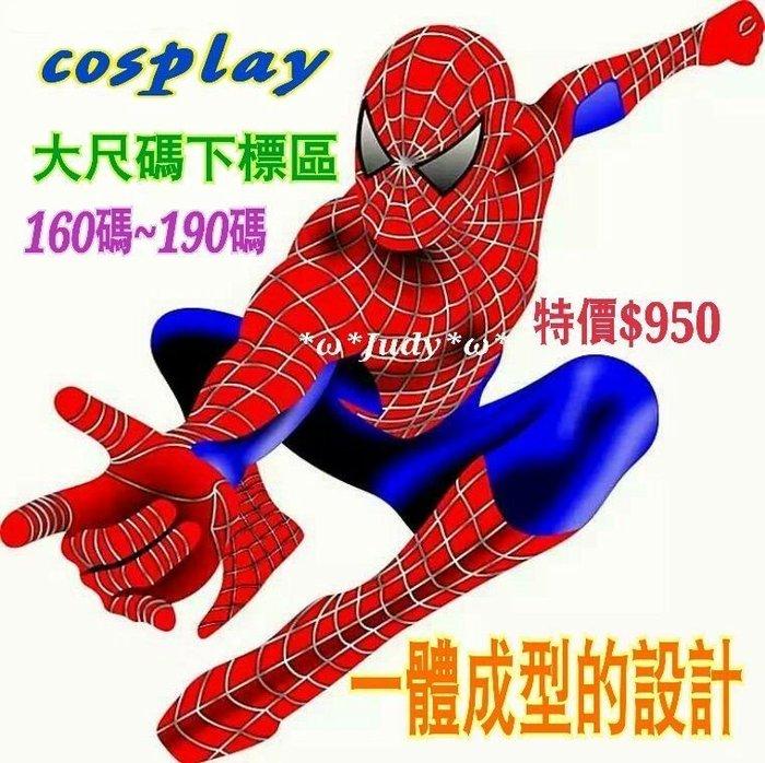 *ω*茱蒂*ω*  萬聖節 蜘蛛人衣服 cosplay服裝 【 大尺碼】成人連體表演套裝  特價$950 *現貨商品*