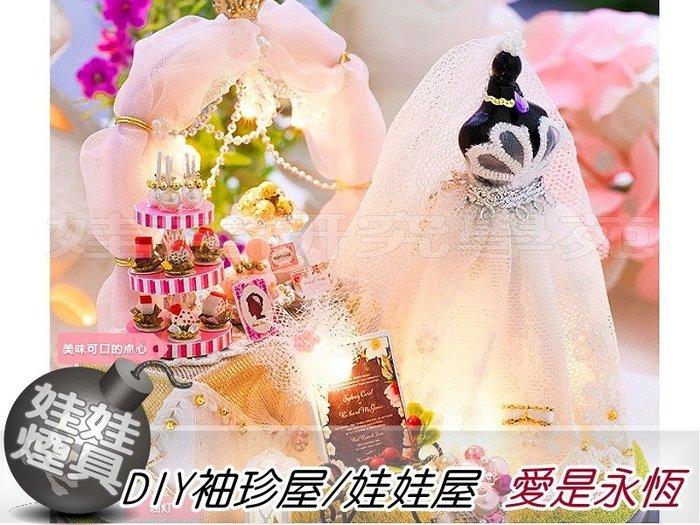 ㊣娃娃研究學苑㊣DIY袖珍屋  婚紗是每個女孩的夢想  LOVE FOREVER  帶燈 防塵罩 (DIY102)