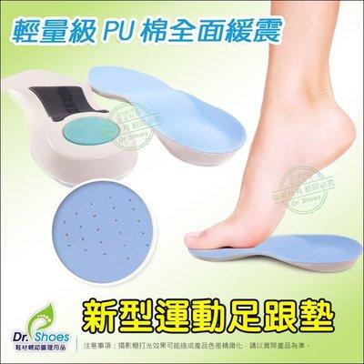氣墊腳跟久站鞋墊運動鞋墊/輕量級PU棉全面抗壓緩震舒適有彈性 ╭*鞋博士嚴選鞋材*╯