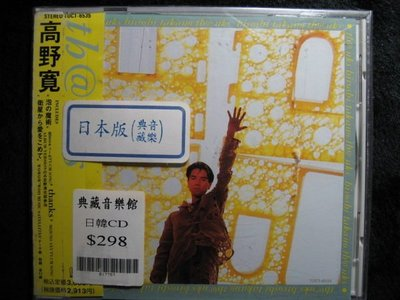 高野 寬 Hiroshi Takano - Thanks - 2000年東芝版 - 全新未拆 -201元起標 J-186