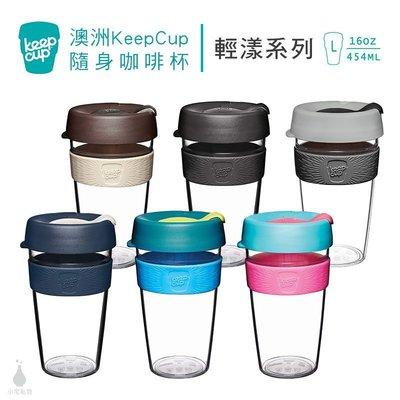 ☘小宅私物 ☘ 澳洲 KeepCup ...