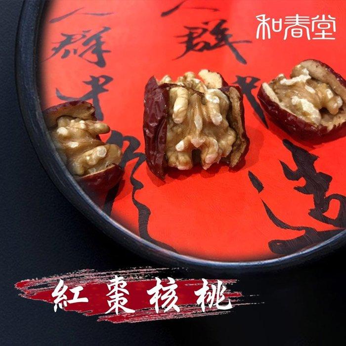 和春堂 美味的關係紅棗核桃年後首推 小包 (80g±10%)