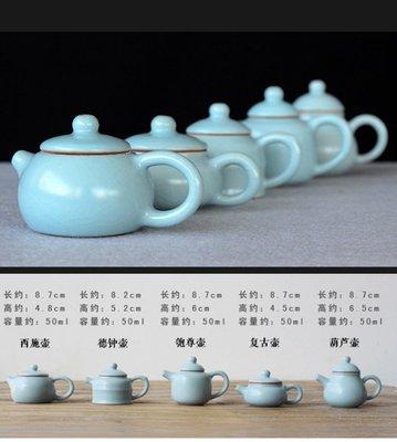 5Cgo【茗道】557584973851汝窯茶寵開片裂紋可養迷你茶壺指尖壺小號陶瓷袖珍壺茶玩茶盤博古架裝飾品-任選二個