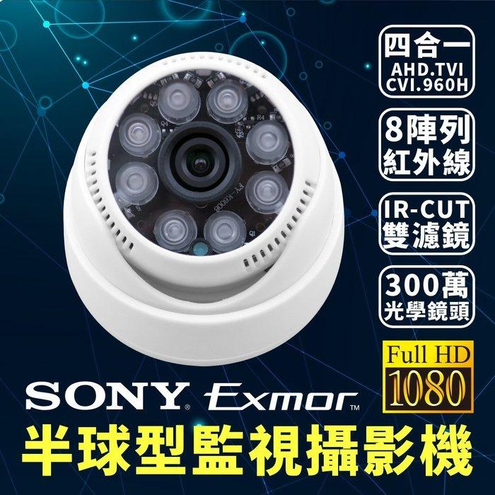 全方位科技-1080P半球型紅外線攝影 監視器 AHD TVI CVI 8顆燈鏡頭 DVR 送變壓器 百萬畫素 台灣製造