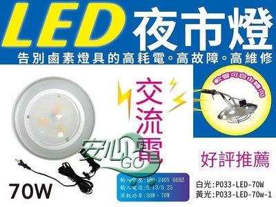 《安心Go》 70W LED 照明燈 夜市擺攤 工作燈 夜市燈 過年攤販 露營燈 防水 全電壓取代 鹵素燈具 白光