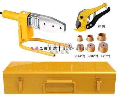 【王哥】電管水管擴管熔接器水管熔接機電管熔接器電管接合器擴管器擴管機【DX-2075_2075】