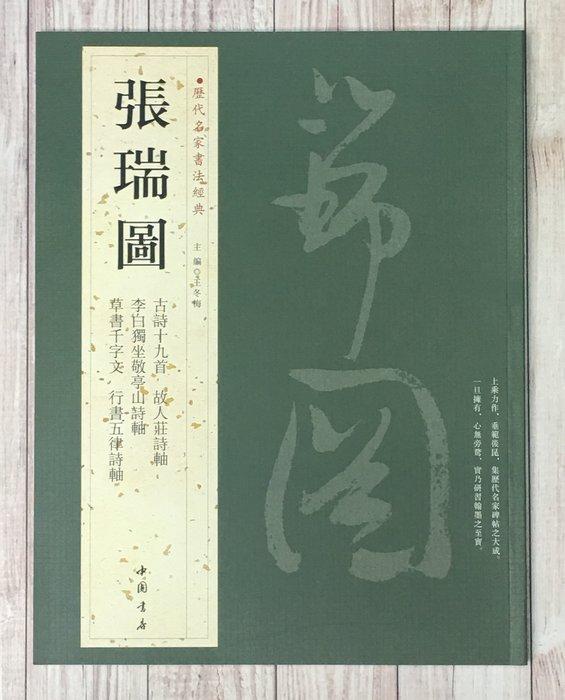 正大筆莊~『歷代名家書法經典 張瑞圖』字帖 書法 中國書房