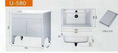 《普麗帝國際》◎台灣製造◎百分百防水~ 結晶烤漆實心人造石洗衣槽U-580-(白)立柱式, 活動洗衣板) 台北市