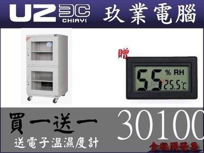 送電子溫濕度計『嘉義u23c全新開發票』D-450C電子防潮箱 450L 防潮 鏡頭 單眼 類單