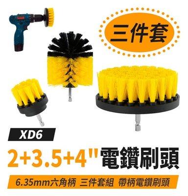 板橋現貨- 三件套2+3.5+4 帶柄電鑽刷頭 六角柄6.35mm清潔刷六角頭/起子機三爪夾頭【傻瓜批發】(XD6)