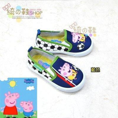 ☆綺的鞋鋪子☆新款上市【佩佩豬】85 藍色 00 粉紅豬小妹 喬治 中童 足球休閒鞋 藍色 台灣製造MIT