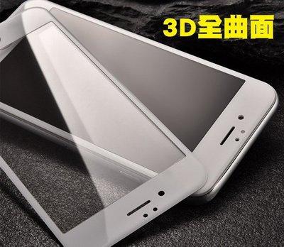 3D全曲面-頂級9H鋼化玻璃保護貼膜iPhone6s plus i7 S7EDGE SONY XAU XZ手機保護膜