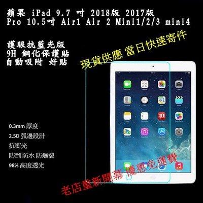 iPad 9.7 2017 2018版 Pro Air Mini 1 2 3 4 頂級護眼防藍光 9H鋼化玻璃保護貼