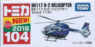 限量~2018新車貼! TOMICA 多美 合金 小車 NO.104 直昇機 BK117 D-2 HELICOPTER