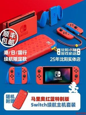 這是一隻貓咪Switch馬里奧紅藍特別版 主機NS任天堂遊戲機mario red blue