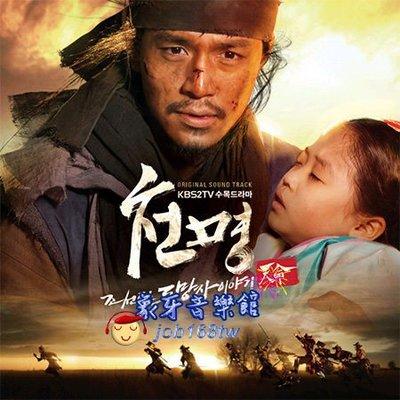 【象牙音樂】韓國電視原聲帶-- 天命:朝鮮版逃亡者故事 Heaven's Will: The Fugitive of Joseon OST