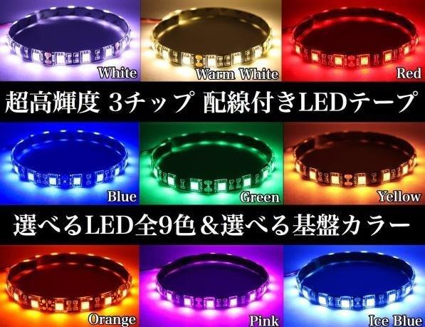 ◇光速LED精品◇高亮度 5050 12晶 24V LED燈條 30cm 車底燈 警示燈 白.藍.紅.黃.綠紫.粉