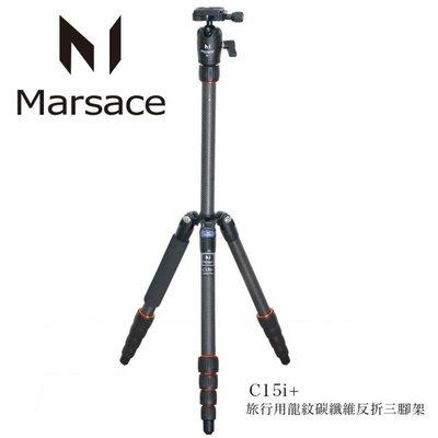 【柯達行】Marsace 瑪瑟士 C15i+ 新版 2代 附雲台 旅行用龍紋碳纖維反折三腳架 公司貨~免運