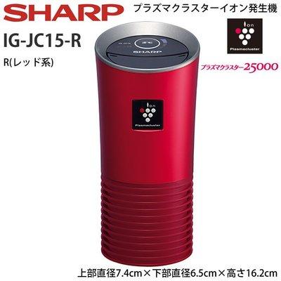 (和風小舖) 新款 SHARP IG-JC15 車用 高濃度空氣清淨機 /IG-HC15 參考