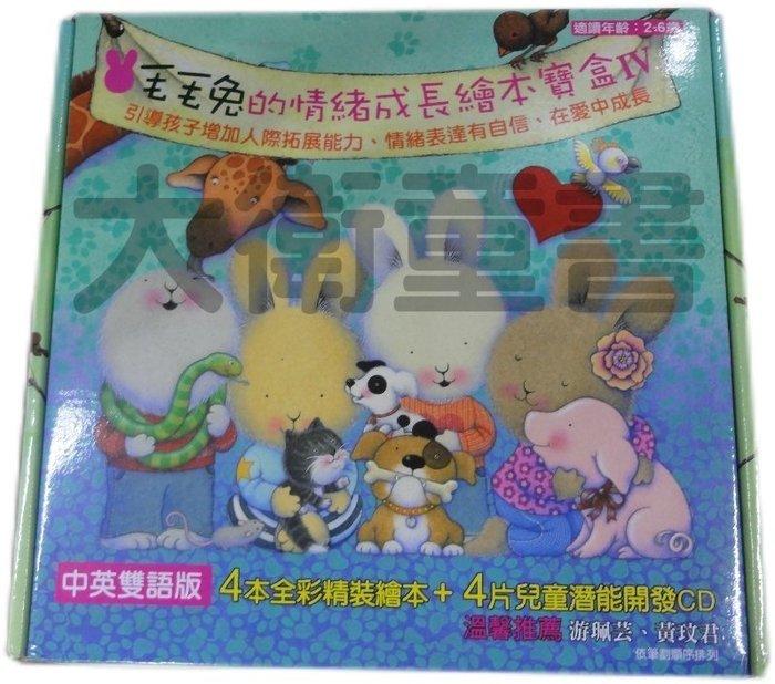 【大衛】閣林/繪本:毛毛兔的情緒成長繪本寶盒IV(4書4CD) 只要600