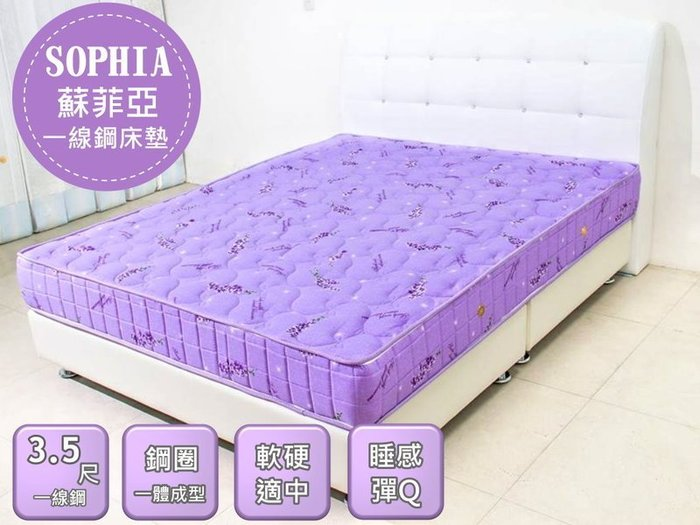 【DH】商品編號017商品名稱SOPHIA蘇菲亞紫色薰衣草護背一線鋼單人3.5尺。Q彈。備有現貨可參觀。主要地區免運費