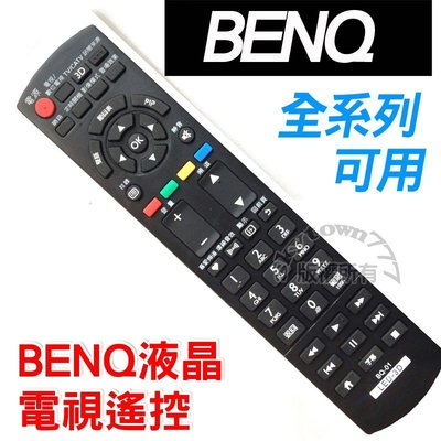 【免設定】 BQ-01(3D) BENQ LED液晶電視遙控器 (含3D,USB多媒體) Benq 明基 LED液晶