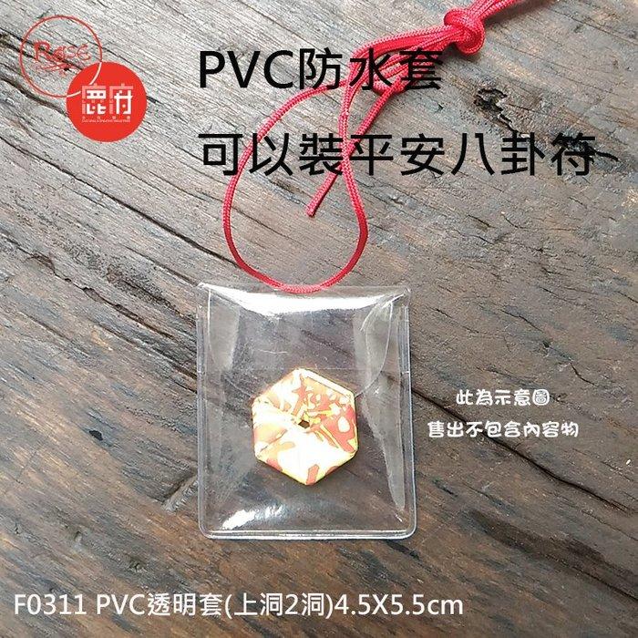 100個以上一個只要七元_PVC防水套 適合B01小吉祥 御守 紀念車票 平安符 福袋  【鹿府文創 F0311 】