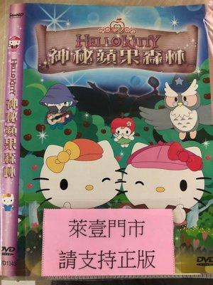 萊壹@53635 DVD 有封面紙張【hello kitty 神秘蘋果森林】全賣場台灣地區正版片