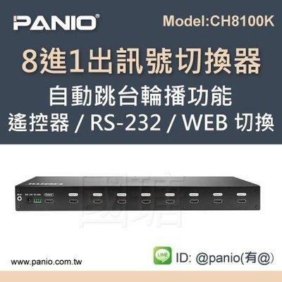 [現貨]4K HDMI 8進1出視訊切換選擇自動跳台器《✤PANIO國瑭資訊》CH8100K