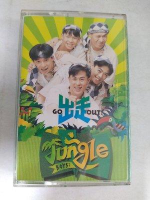 昀嫣音樂(CD90)   JungleBOYS 出走 GO OUT! 博德曼發行 1994年 卡帶 保存如圖 售出不退