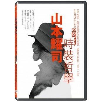 合友唱片 面交 自取 山本耀司時裝哲學 DVD Yohji Yamamoto│Dressmaker