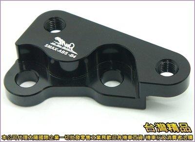 A4731104700  台灣機車精品 SMAX 原廠B4卡鉗對四連接座 黑色單入(現貨+預購)  前後卡鉗座  卡鉗座