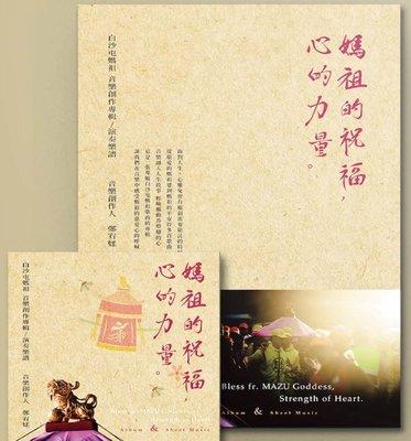 合友唱片 面交 自取 媽祖的祝福 心的力量 白沙屯媽祖音樂創作專輯 鄭宥媃 CD